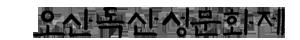 제12회 오산독산성문화제