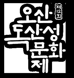 제12회오산독산성문화제