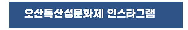 오산독산성문화제인스타그램
